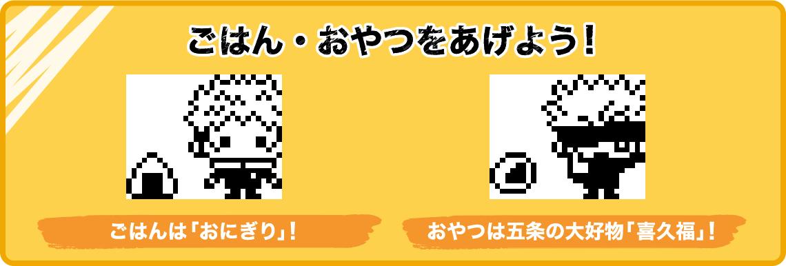 (C)芥見下々/集英社・呪術廻戦製作委員会 (C)BANDAI