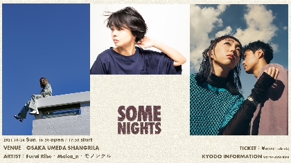 関西のライブハウス梅田シャングリラとKYODO KANSAIがライブイベント『SOME NIGHTS』を開催、Furui Riho、Maica_n、モノンクルが出演