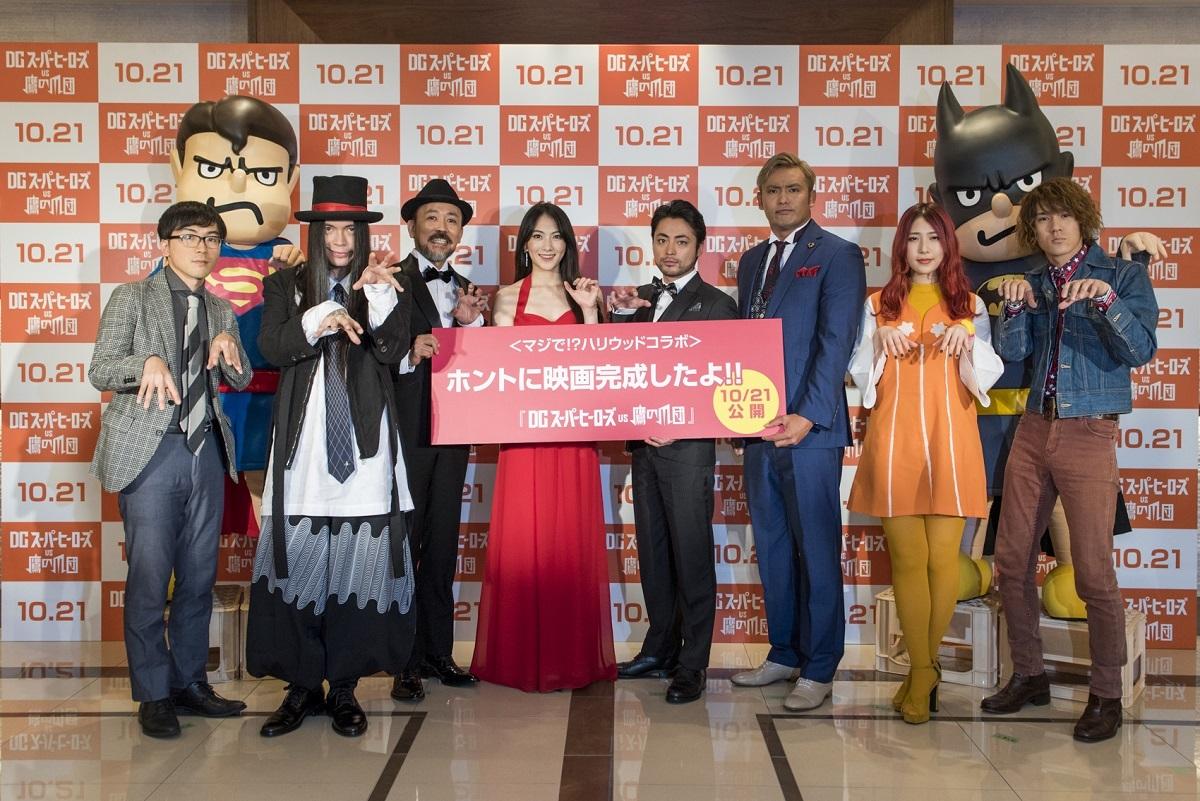 『DCスーパーヒーローズ vs 鷹の爪団』完成報告イベント
