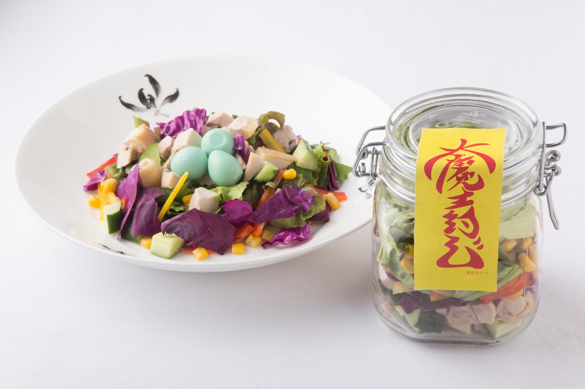 大魔王封じ『魔封波じゃっ!』バンバンジー ジャーサラダ  1,300円(税別)