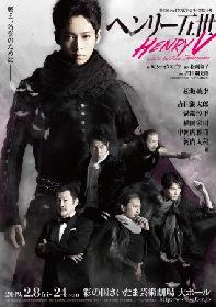 吉田鋼太郎×松坂桃李がシェイクスピアの魅力を語るトークイベントを開催 彩の国シェイクスピア・シリーズ第34弾『ヘンリー五世』