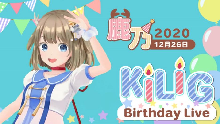鹿乃 Birthday Live『KILIG』ビジュアル