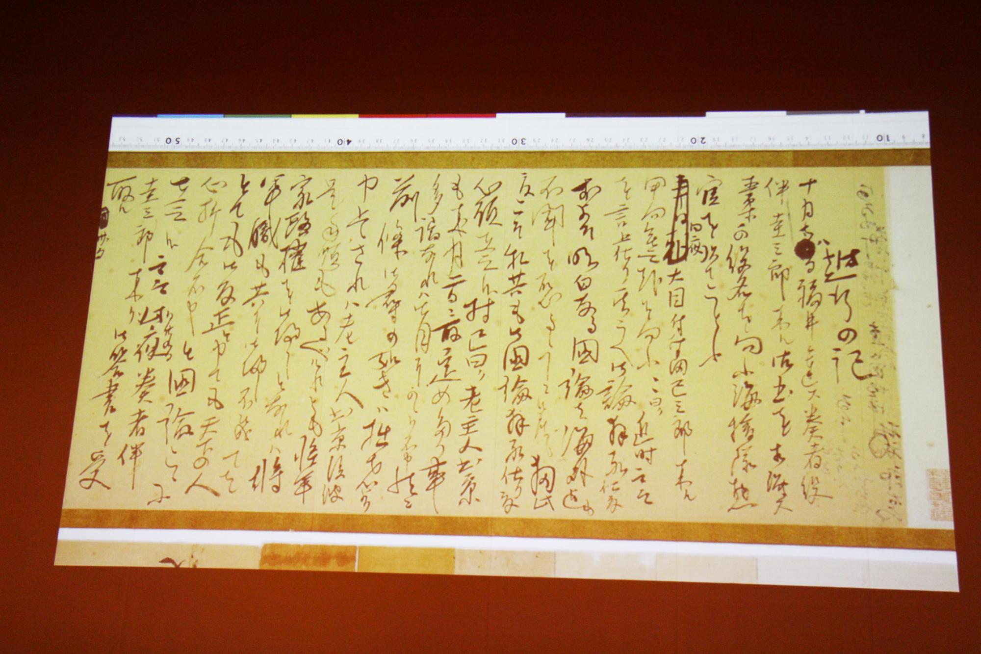 龍馬書簡 慶応三年十一月 後藤象二郎宛「越行の記」 江戸時代 慶応三年(1867)