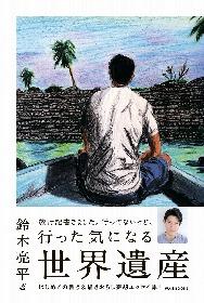 鈴木亮平の妄想が爆発したエッセイ集『行った気になる世界遺産』が発売 行ってもない旅行記が完成