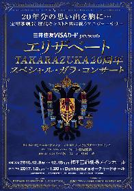 宝塚歌劇版の歴代キャストによる『エリザベート TAKARAZUKA20周年 スペシャル・ガラ・コンサート』、龍真咲も出演!