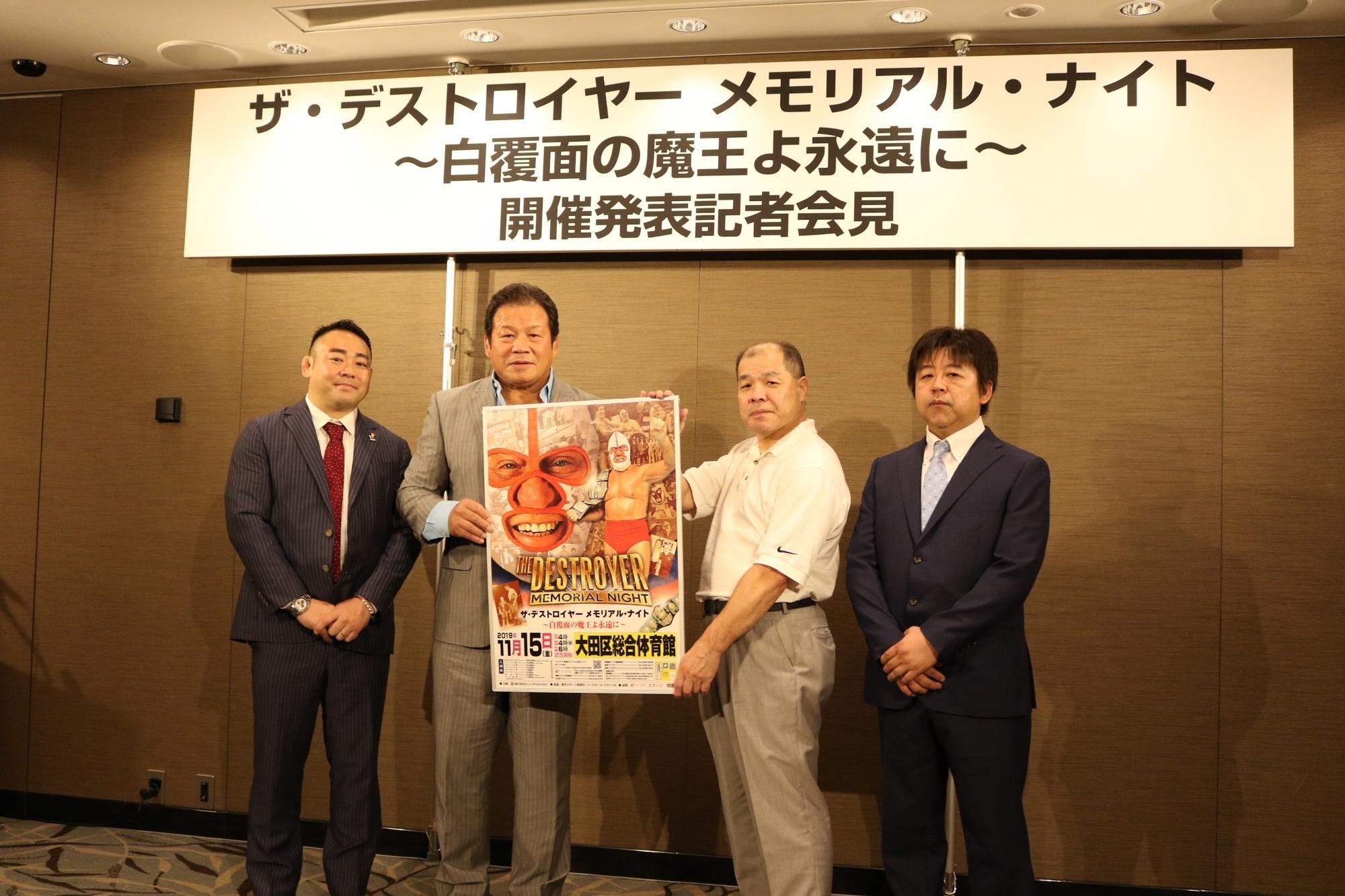 『ザ・デストロイヤー メモリアル・ナイト〜白覆面の魔王よ永遠に〜』は11月15日(火)開催