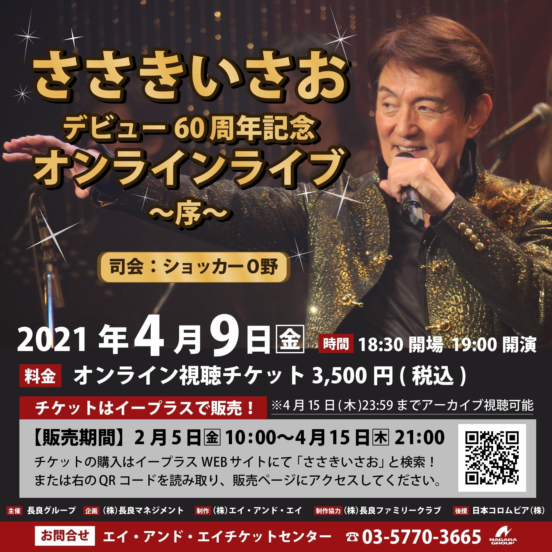 『ささきいさおデビュー60周年記念オンラインライブ~序~』ポスター