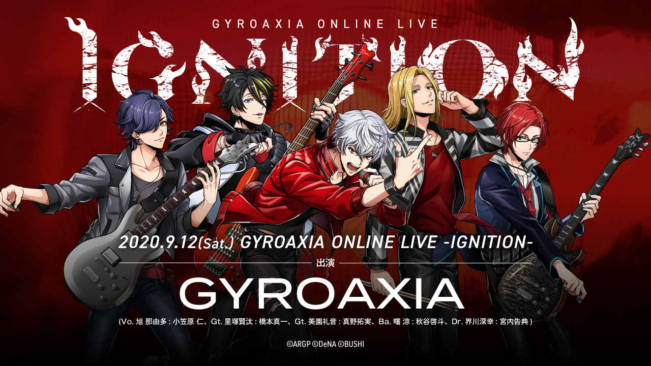 ワンマンライブ「GYROAXIA ONLINE LIVE -IGNITION-」ビジュアル (C)ARGONAVIS project.