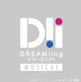 宮本弘佑、上仁樹、佐藤信長、山田ジェームス武が出演 ミュージカル『DREAM!ing〜Rainy Days〜』上演決定