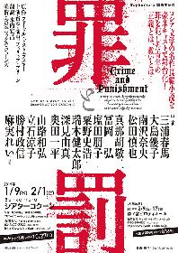 三浦春馬、大島優子出演の舞台『罪と罰』 全キャスト&公演日程が決定