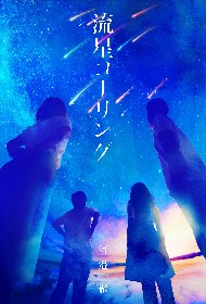WEAVER・河邉徹が二作目の小説『流星コーリング』を発表 2020年打ち上げの「人工流星」がテーマに