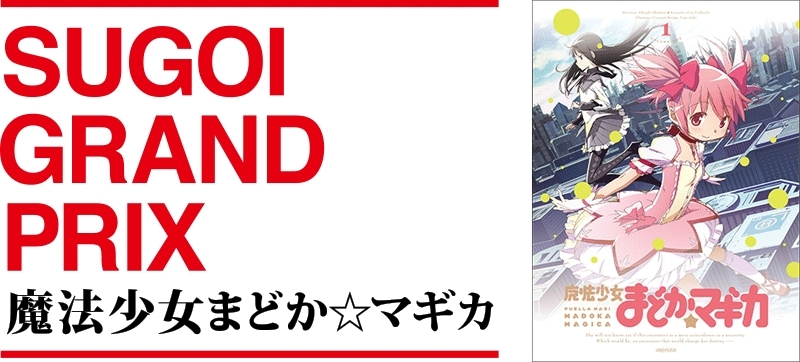 SUGOIJAPAN Award グランプリ作品「魔法少女まどか☆マギカ」 ©Magica Quartet/Aniplex・Madoka Partners・MBS