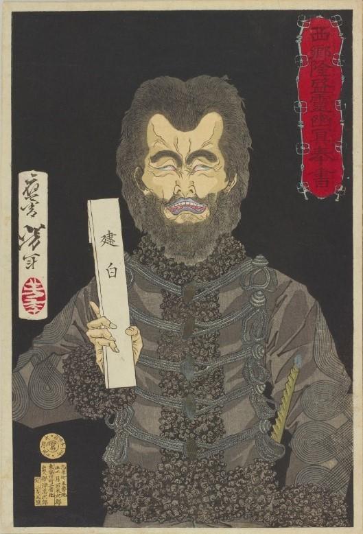 月岡芳年《西郷隆盛霊幽冥奉書》 太田記念美術館蔵