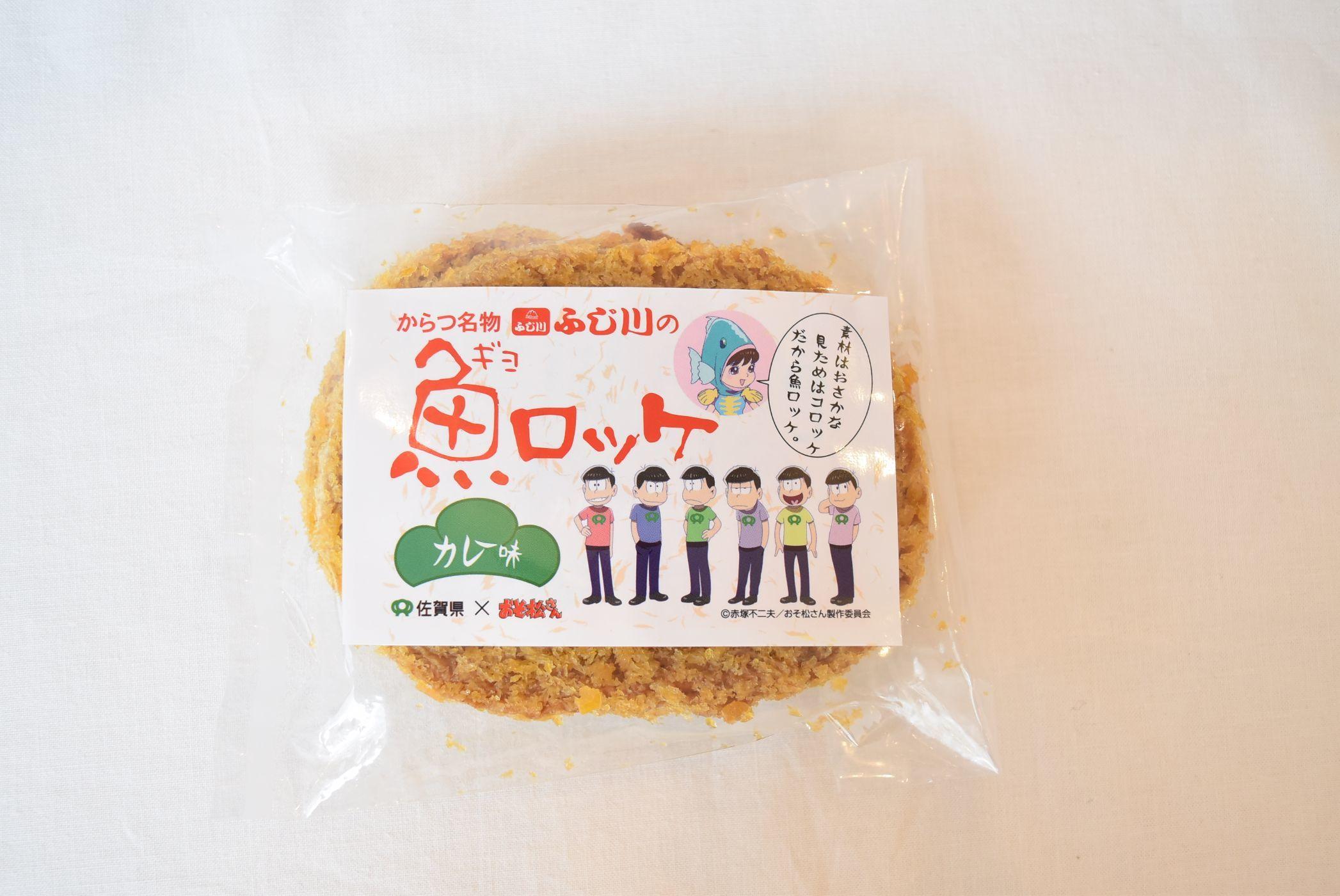 ふじ川の魚ロッケ(カレー味) 300円(税込)