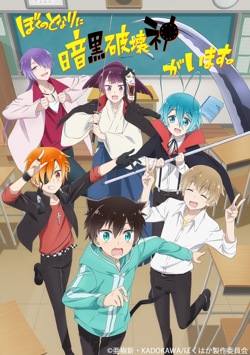 TVアニメ『ぼくのとなりに暗黒破壊神がいます。』キービジュアル (C)亜樹新・KADOKAWA/ぼくはか製作委員会