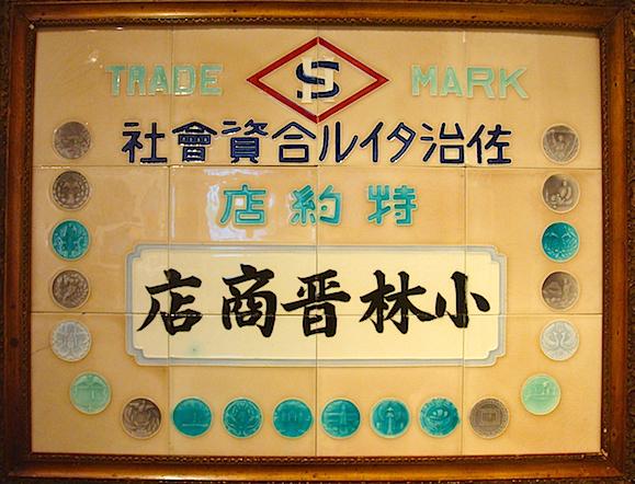 昭和初期に製作された「佐治タイル」の商標レリーフタイルは、今みてもお洒落