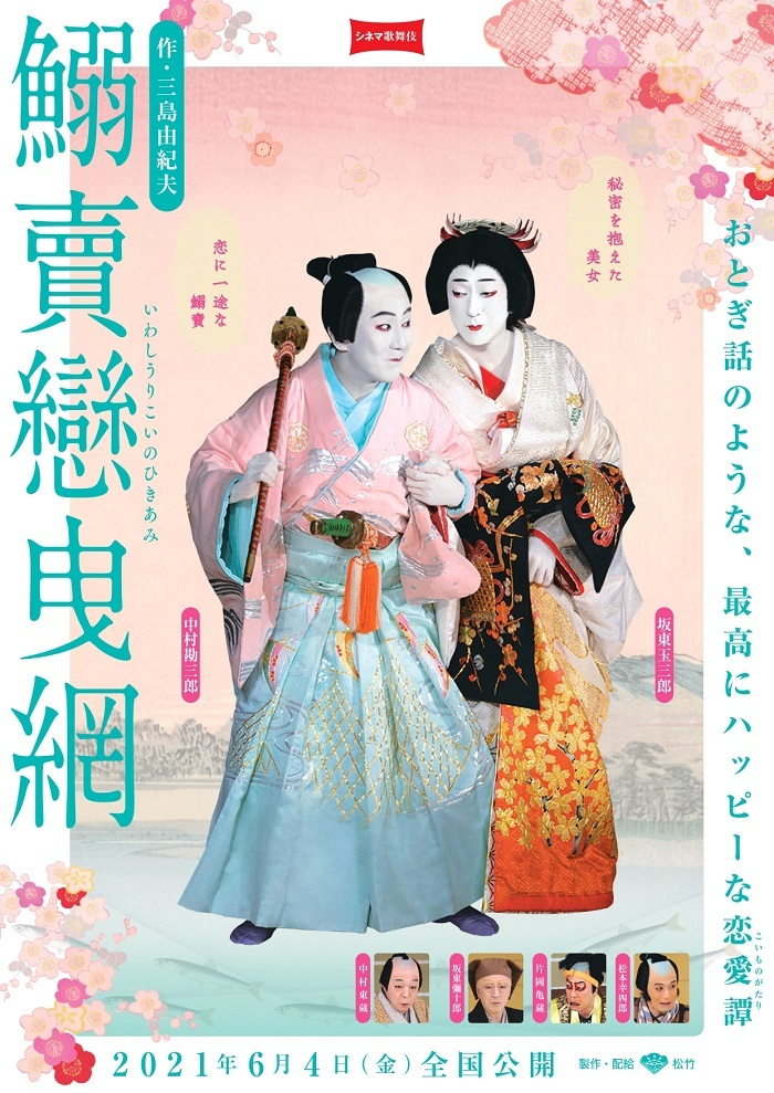 シネマ歌舞伎『鰯賣戀曳網』