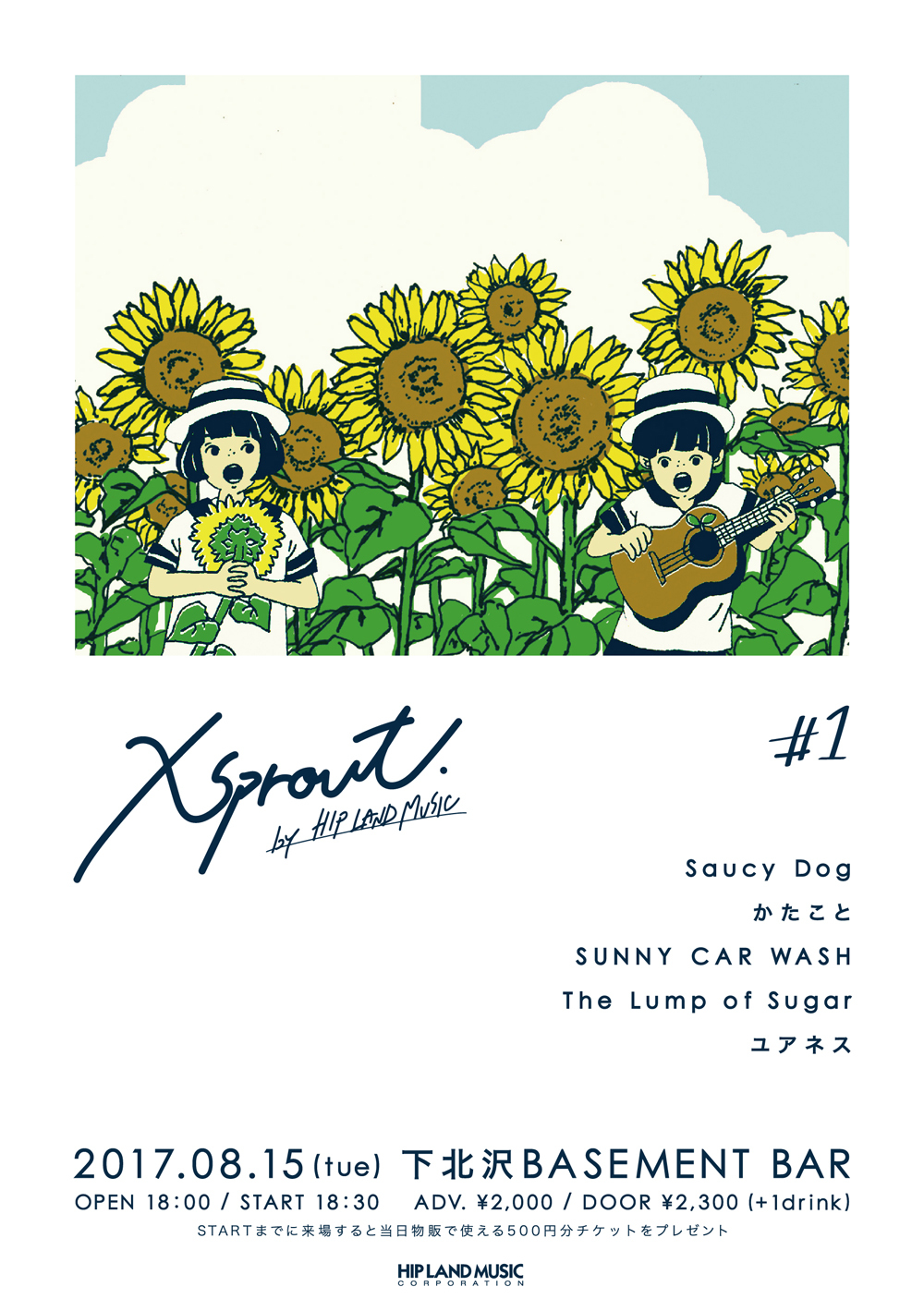 『xsprout. #1』