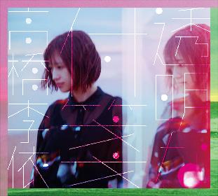 高橋李依、1st EP「透明な付箋」リリース決定 ジャケ写と収録内容も公開