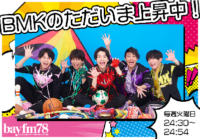"BMK、bayfmで関東圏初のラジオレギュラー番組決定 コンセプトは""BMK出版社""でメンバー自らのプレゼン企画や体を張った取材など"
