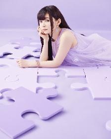 諏訪ななか、1stライブ情報も 11月4日発売ミニアルバム『Color me PURPLE』の詳細が解禁