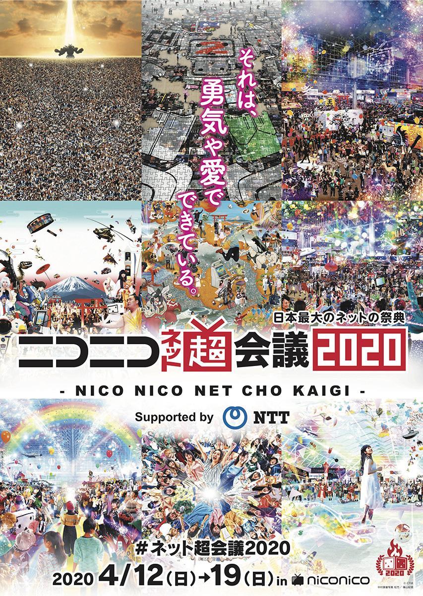 『ニコニコネット超会議2020』