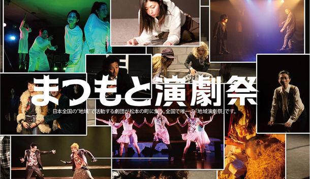 「第22回まつもと演劇祭」ビジュアル