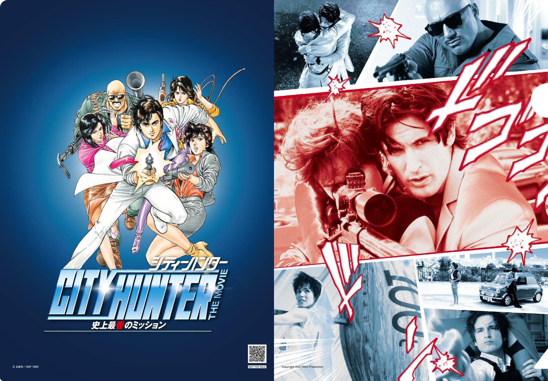 ムビチケ特典クリアファイル【Bサエバver】 (C)AXEL FILMS PRODUCTION - BAF PROD - M6 FILMS