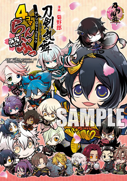 ©2015-2016 DMM GAMES/Nitroplus  ©bushiroad All Rights Reserved.