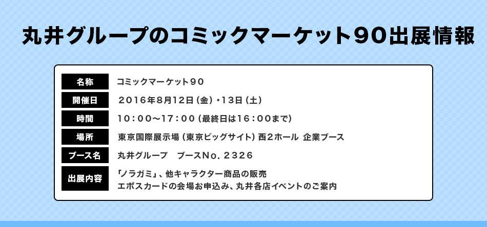 丸井グループ『コミックマーケット90』出展情報