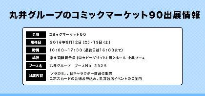 丸井グループが『コミックマーケット90』に出展 『ノラガミ』とのコラボグッズを販売
