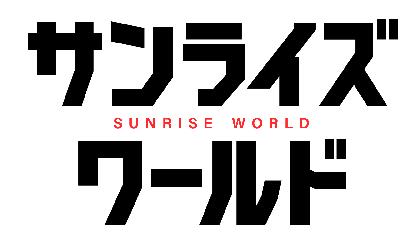 サンライズ作品のポータル「サンライズワールド」開設、 「サンライズチャンネル」では旧作無料配信