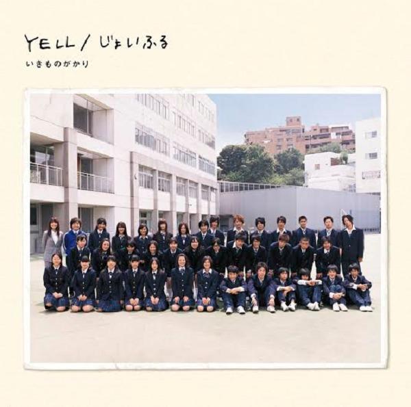 15th両A面シングル「YELL/じょいふる」('09.9.23)