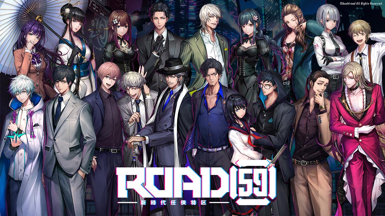『ROAD59 -新時代任侠特区-』ビジュアル (C)bushiroad All Rights Reserved.