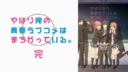 TVアニメ『やはり俺の青春ラブコメはまちがっている。完』放送延期を発表