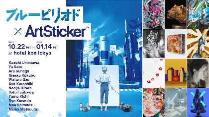 TVアニメ『ブルーピリオド』と12人の現代アーティストがコラボする『ブルーピリオド × ArtSticker』開催決定
