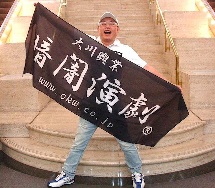 作・演出を手掛け、出演もする大川豊総裁