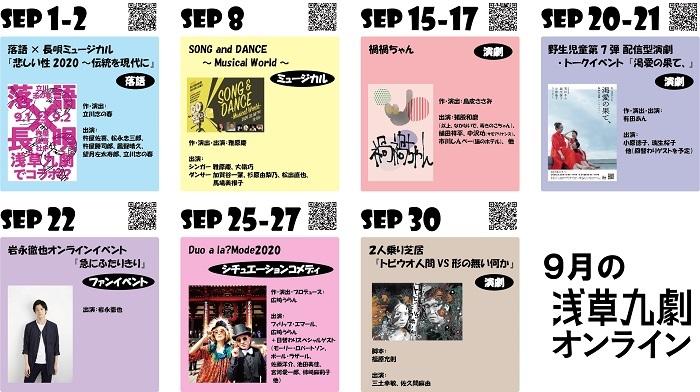 浅草九劇、9月のラインナップ7作品を発表