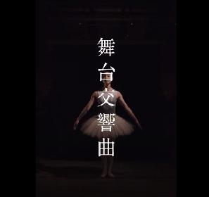 「芸術は、自粛できない。」プロジェクト第一弾 舞台表現者一同の想いを乗せた『舞台交響曲』の映像が公開