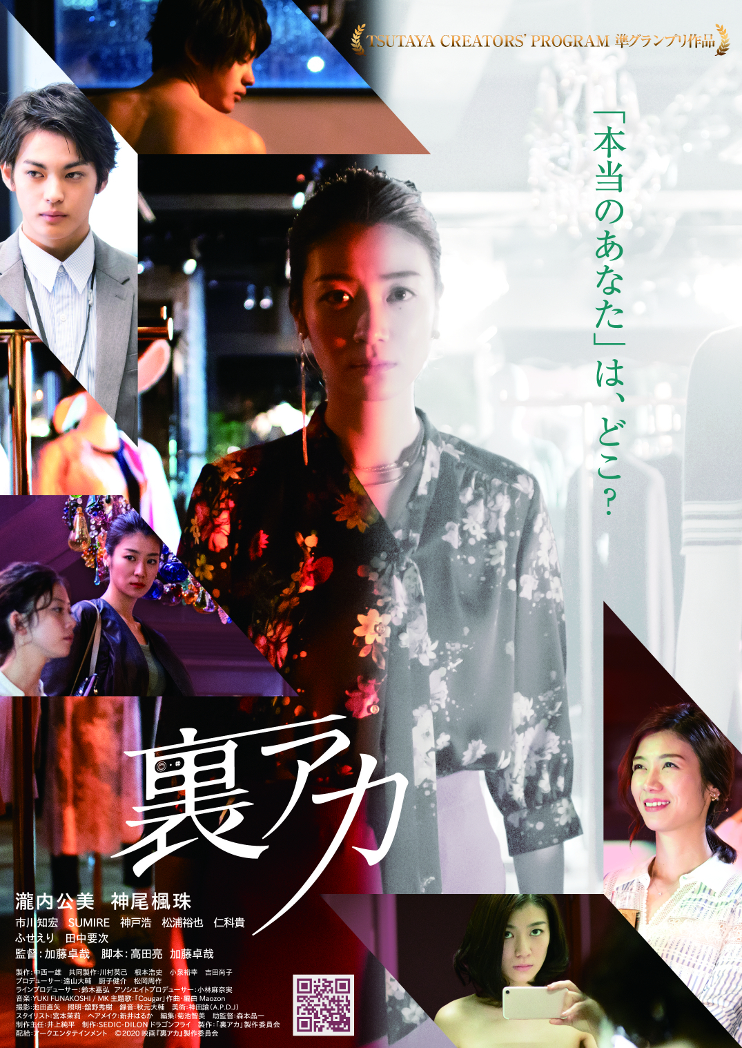 (C)2020映画『裏アカ』製作委員会