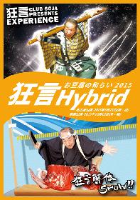「狂言」をよりわかりやすく!「お豆腐の和らい 狂言Hybrid(ハイブリッド)」