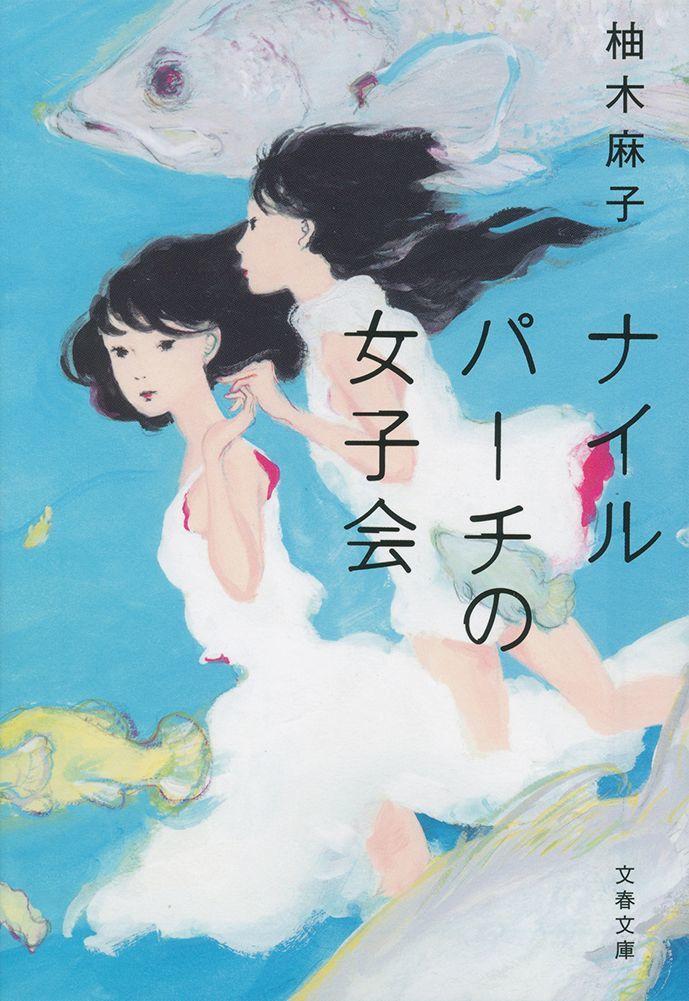 柚木麻子『ナイルパーチの女子会』(文春文庫) 書影
