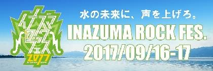 『イナズマロック フェス 2017』龍神ステージ、ふとっちょ☆カウボーイら出演パフォーマー発表
