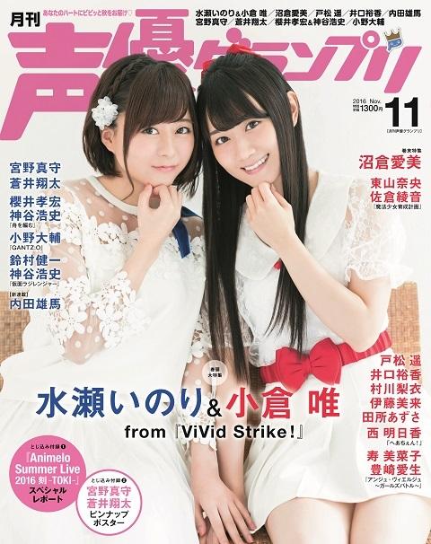水瀬さん&小倉さん表紙の声優グランプリ11月号を紹介