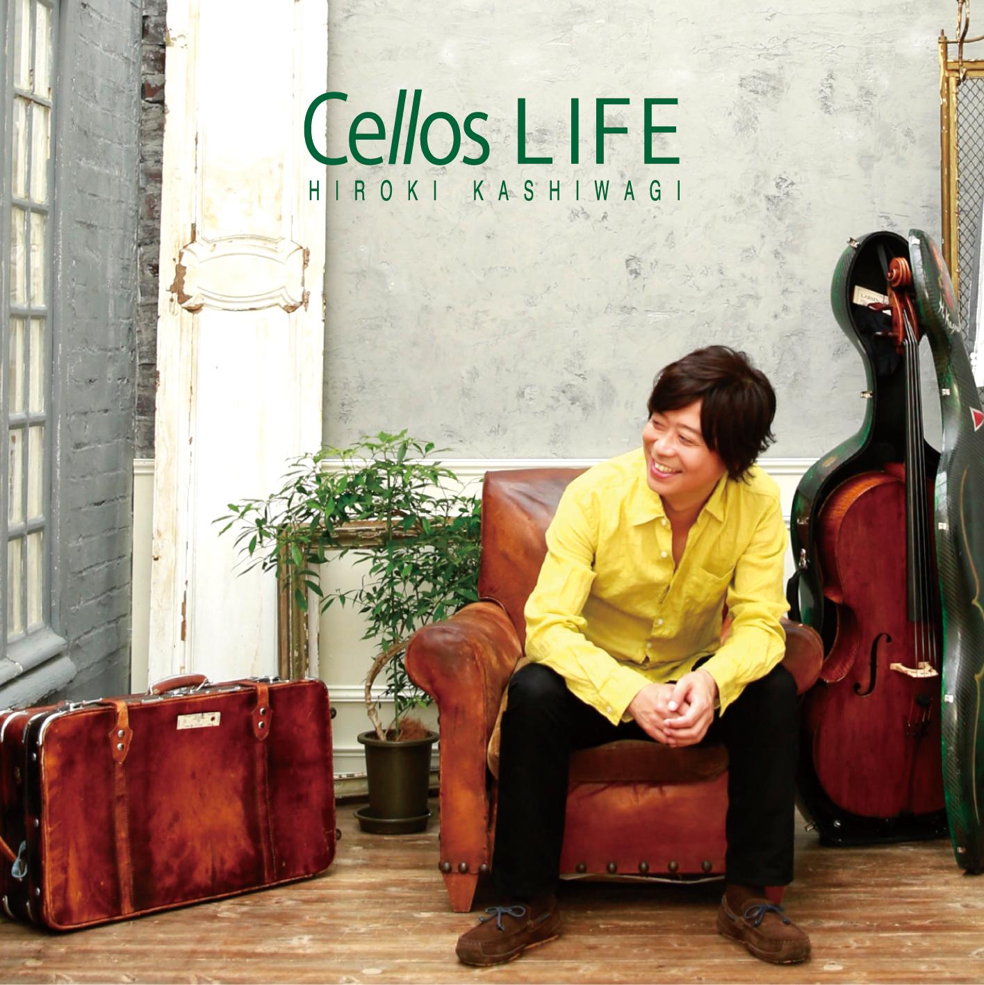 柏木広樹/Cellos LIFE