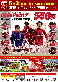 小中高生の指定席が550円! 浦和の『Go Go Reds!デー』