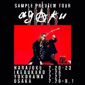 SuG武瑠が手がけるブランドから新曲「AGAKU」モチーフのコレクション発表、初のサンプルプレビューツアーも決定