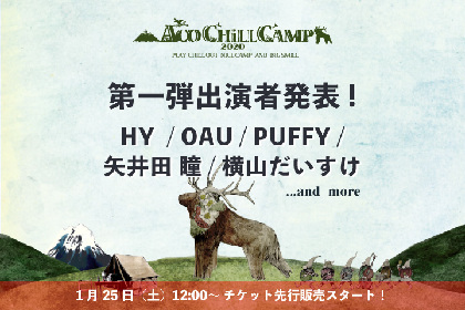 『ACO CHiLL CAMP 2020』にHY、PUFFY、矢井田 瞳、OAU、横山だいすけ、出演者第一弾発表