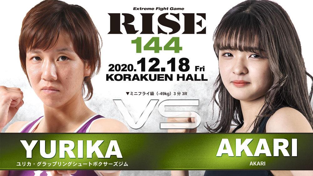 ユリカ・グラップリングシュートボクサーズジム vs AKARI