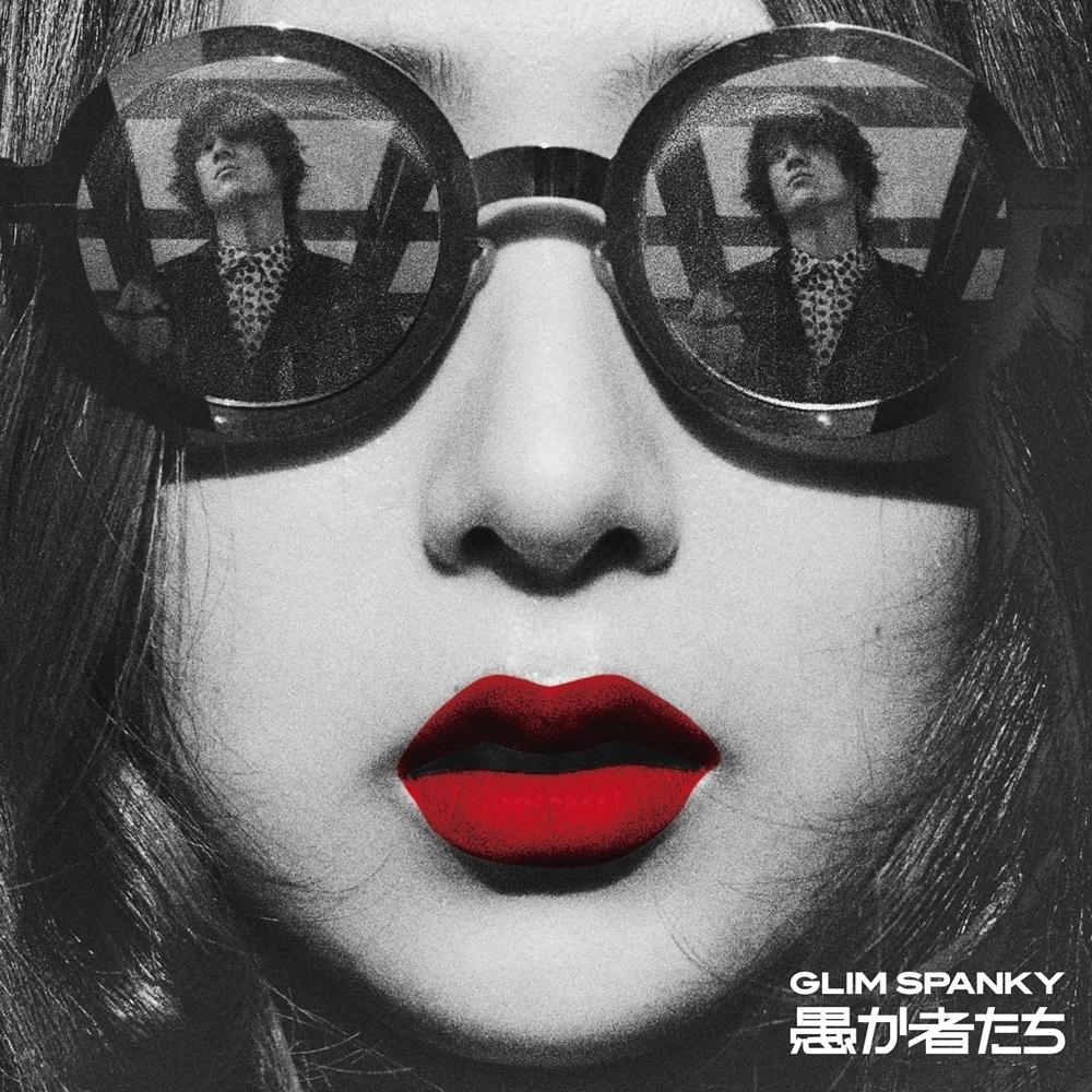 GLIM SPANKY 3rdシングル「愚か者たち」